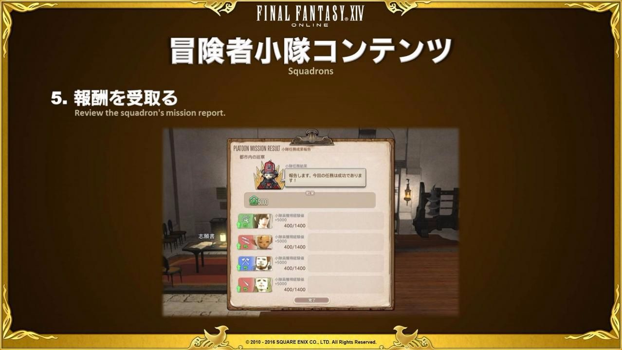 FINAL FANTASY XIV Letter from the Producer LIVE Part XXXII